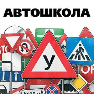 Автошколы Сальска