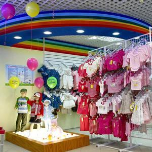 Детские магазины Сальска
