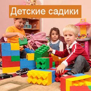 Детские сады Сальска