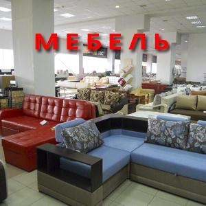 Магазины мебели Сальска