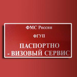Паспортно-визовые службы Сальска
