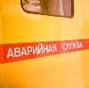 Аварийные службы в Сальске