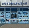 Автомагазины в Сальске