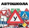Автошколы в Сальске