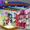 Детские магазины в Сальске