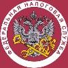 Налоговые инспекции, службы в Сальске