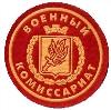 Военкоматы, комиссариаты в Сальске